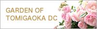 GARDEN OF TOMIGAOKA DC